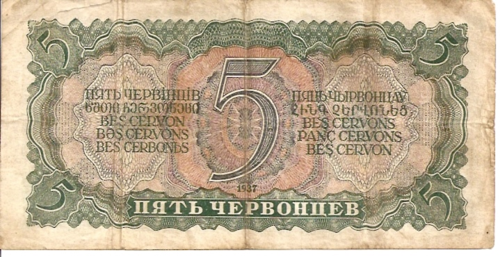 Russian Bank Note 5 Ruble 1917 Issue Dimensions: 200 x 100 Type: JPEG
