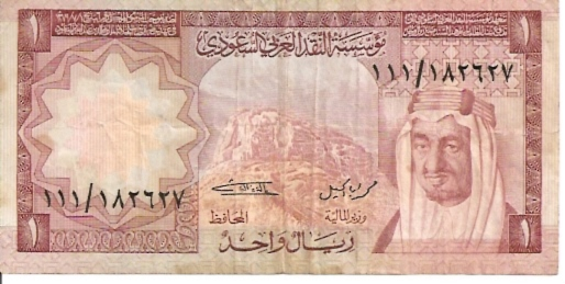 Saudi Arabian Monetary Agency  1 Riyal  1976 - 1977 ND Issue Dimensions: 200 X 100, Type: JPEG