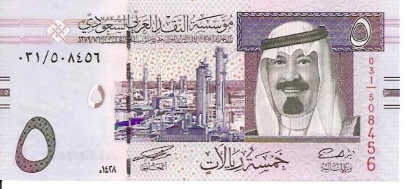 Saudi Arabian Monetary Agency 5 Riyals ND Issue Dimensions: 200 x 100 Type: JPEG