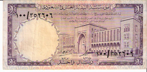Saudi Arabian Monetary Agency  1 Riyal  1961 ND Issue Dimensions: 200 X 100, Type: JPEG