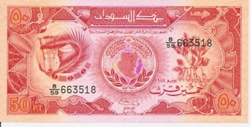 Bank fo Sudan  50 Pound  1994-1996 Issue Dimensions: 200 X 100, Type: JPEG