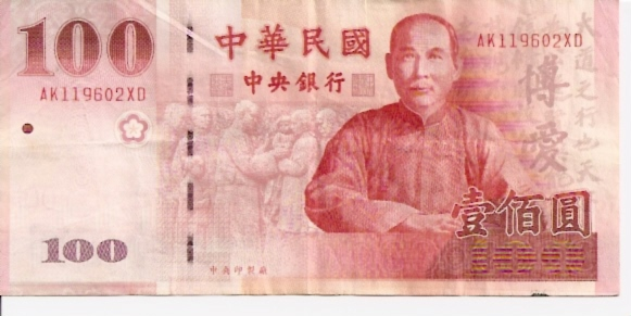 Government of China ITaiwan)  100 Won   ND Issue  Part of China Dimensions: 200 X 100, Type: JPEG