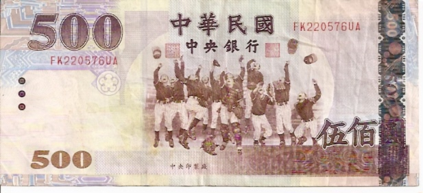 Government of China ITaiwan)  500 Yuan   ND Issue  Part of China Dimensions: 200 X 100, Type: JPEG