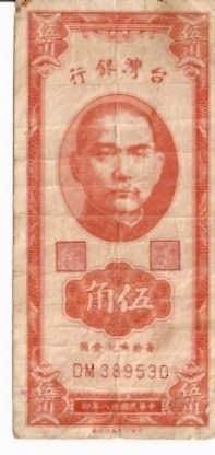 Government of China ITaiwan)  50 Cents  ND Issue  Part of China Dimensions: 200 X 100, Type: JPEG
