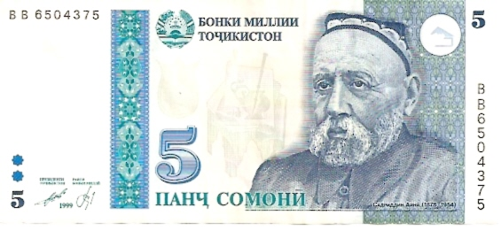 National Bank of the Republic of Tajikstan  5 Ruble  1994 Issue Dimensions: 200 X 100, Type: JPEG