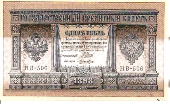 Tannu Tuva Government  1 Ruble  No Date Issue Dimensions: 200 X 100, Type: JPEG