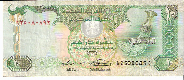 United Arab Emirates Central Bank  10 Dirham  1983 ND Issue Dimensions: 200 X 100, Type: JPEG