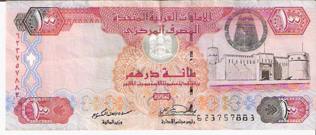United Arab Emirates Central Bank  100 Dirham  1983 ND Issue Dimensions: 200 X 100, Type: JPEG