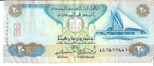 United Arab Emirates Central Bank  20 Dirham  1983 ND Issue Dimensions: 200 X 100, Type: JPEG