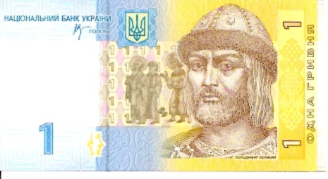 Ukraine National Bank  1 Karvobantsive  1993 Issue Dimensions: 200 X 100, Type: JPEG
