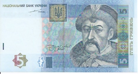 Ukraine National Bank  5 Karvobantsive  1993 Issue Dimensions: 200 X 100, Type: JPEG