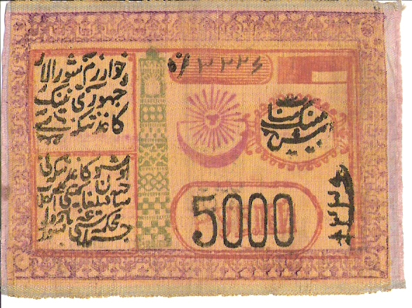 Extremly RARE - RARE Currency  Printed on silk cloth, only 2 denominations   2500 & 5000 Ruble Dimensions: 200 X 100, Type: JPEG