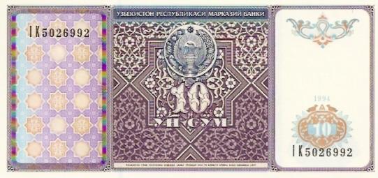 Central Bank of Uzberkistan Republic  10 Sum  1994 Issue Dimensions: 200 X 100, Type: JPEG