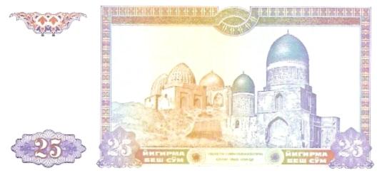 Central Bank of Uzberkistan Republic  25 Sum  1994 Issue Dimensions: 200 X 100, Type: JPEG