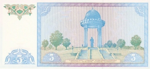 Bank of Uzberkistan  5 Sum  1992 Issue Dimensions: 200 X 100, Type: JPEG