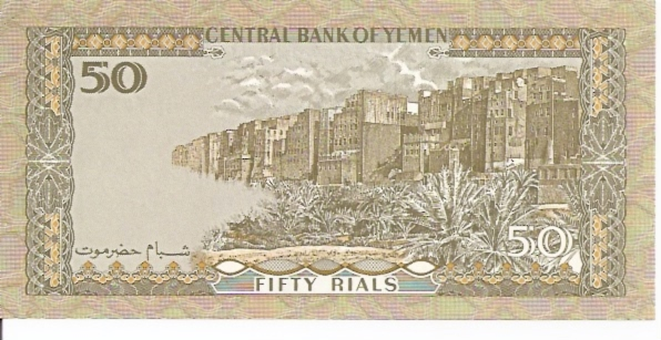 Yemen Currency Board  20 Rials  1990-1998 ND Issue Dimensions: 200 X 100, Type: JPEG