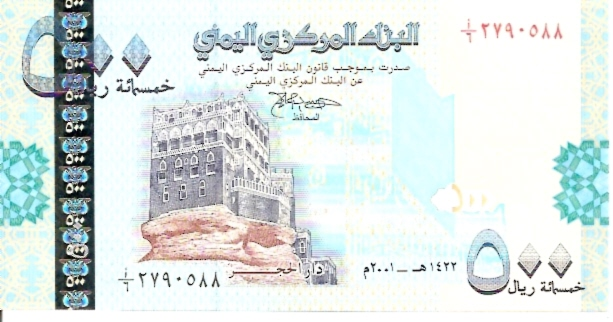 Yemen Currency Board  500 Rials  1990-1998 ND Issue Dimensions: 200 X 100, Type: JPEG