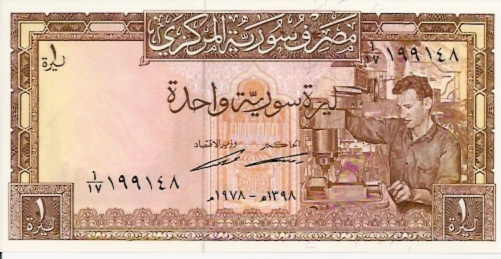 Central Bank of Syria  1 Pound  1958 Issue Dimensions: 200 X 100, Type: JPEG