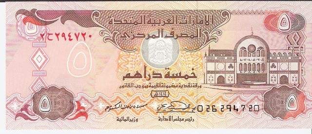 United Arab Emirates Central Bank  5 Dirham  1983 ND Issue Dimensions: 200 X 100, Type: JPEG