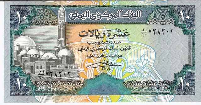 Yemen Currency Board  10 Rials  1990 ND Issue Dimensions: 200 X 100, Type: JPEG