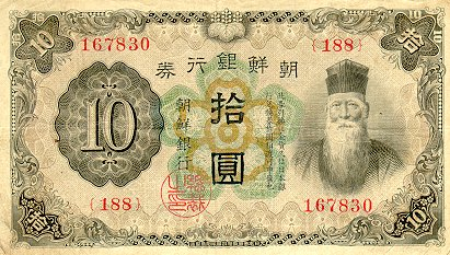 Korea (Before Division)  10 Yen  1932 Issue Dimensions: 200 X 100, Type: JPEG