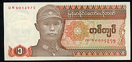 Central Bank of Myanmar  1 Kyat  1990 Issue Dimensions: 200 X 100, Type: JPEG