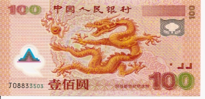 Bank of China  100 Yuan  2000 ND Issue Dimensions: 200 X 100, Type: JPEG