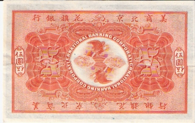 International Banking Corporation  5 Yuan  Issued January 1st 1910  From Peking Dimensions: 200 X 100, Type: JPEG