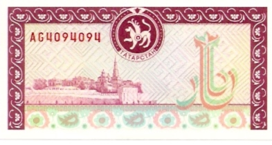 From Tatartstan  1 Ruble  No Date Issue  No denomination written on Currency Dimensions: 200 X 100, Type: JPEG