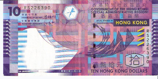 Government of Hong Kong   10 Dollar  No Date Issue  Printed on Polymer (Plastic) Paper Dimensions: 200 X 100, Type: JPEG