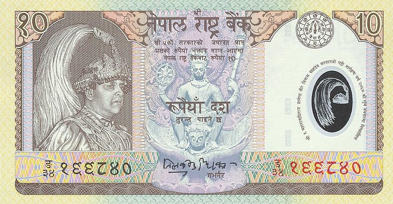 Government of Nepal   10 Rupees    No Date Issue  Printed on Polymer (Plastic) Paper Dimensions: 200 X 100, Type: JPEG