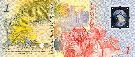 Government of Kuwait  1 Dinar    No Date Issue  Printed on Polymer (Plastic) Paper Dimensions: 200 X 100, Type: JPEG
