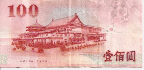 Bank of Taiwan  100 Yuan  ND Issue Dimensions: 200 X 100, Type: JPEG